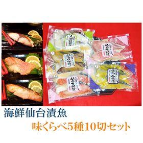 海鮮仙台漬魚味くらべ5種10Pセット