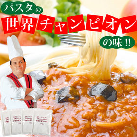 【4袋】パスタの世界チャンピオンの味 マルコパスタソース な...