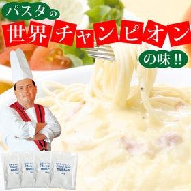 【4袋】パスタの世界チャンピオンの味 マルコパスタソース カ...