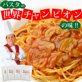 【4袋】パスタの世界チャンピオンの味 マルコパスタソース ナ...