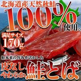 北海道産の天然秋鮭を100%使用!!【簡易包装】皮なしやわら...