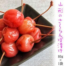 【80g】山形の漬物 サクランボ さくらんぼ 漬物