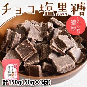 【計150g(50g×3袋)】チョコ塩黒糖 しっとり濃厚 チ...