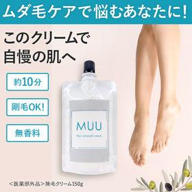 MUU 除毛クリーク【医薬部外品】