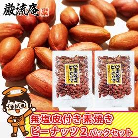 【140g×2パック】皮付き 素焼きピーナッツ