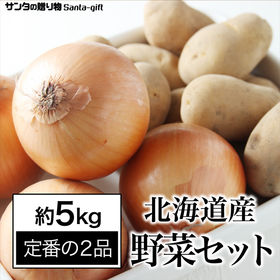 【約5kg】野菜セット 良質 2品種 北海道産 「玉ねぎ」と...