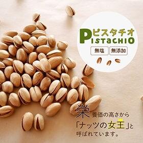 【800g】素焼き無添加ピスタチオ
