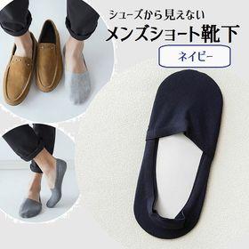 【ネイビー】メンズ ショート靴下