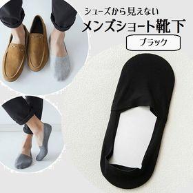 【ブラック】メンズ ショート靴下