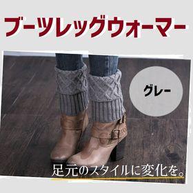 【グレー】ブーツレッグウォーマーA