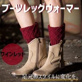 【ワインレッド】ブーツレッグウォーマーA