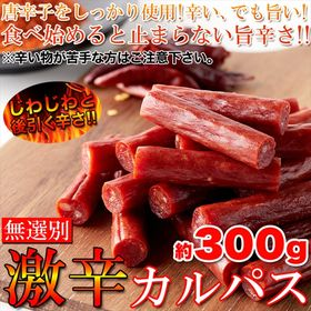 【無選別】 激辛 カルパス 300g