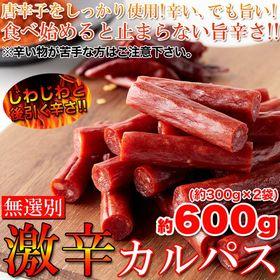 【無選別】 激辛 カルパス 300g×2袋(600g)