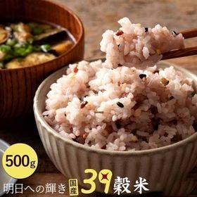 【500g】明日への輝き39穀米ブレンド(チャック付き)