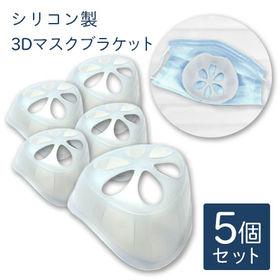 【5個組】3Ⅾマスクブラケット 助けて!マスクのべたつき・呼吸困難・口紅移り | 立体ブラケットでマスクとお口もソーシャルディスタンス♪再利用可で経済的!肌に優しくフィット
