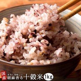 【1kg(500g×2袋)】国産 胡麻香る十穀米 (雑穀米・...