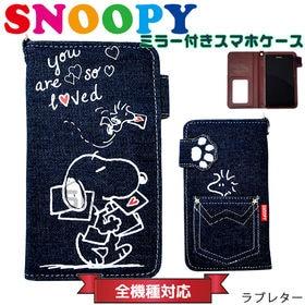全機種対応(iphone、AQUOS、Xperia等)【手帳...