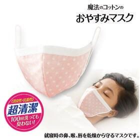【M】おやすみ用マスク 抗菌 防臭 消臭機能をプラスした 肌...