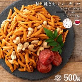 【500g】 山盛り柿の種とカシューナッツ キュンとする梅