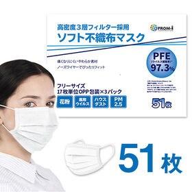 【在庫有り】<51枚入り>高密度3層フィルター採用 ソフト不織布マスク   痛くなりにくいやわらか素材採用。ノーズワイヤーでぴったりフィット!メール便で楽々受け取り♪