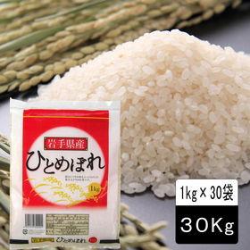 【1kg×30袋】岩手県産ひとめぼれ ー1kgずつ小分けでい...
