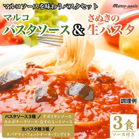 【3食】生パスタ&マルコパスタソース付