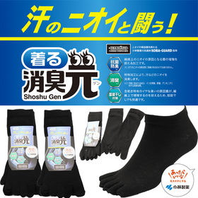 【5本指ブラック6足組】小林製薬 消臭元 防臭消臭抗菌靴下