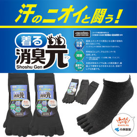 【チャコール6足組】小林製薬 消臭元 防臭消臭5本指抗菌靴下