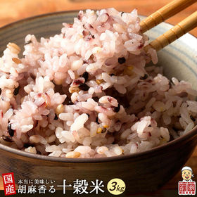 【3kg(500g×6袋)】国産 胡麻香る十穀米 (チャック...