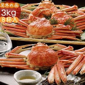 【約3kg(8ハイ)】【ボイル】ずわい蟹姿8ハイたっぷり食べ...
