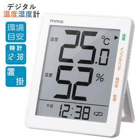 【ホワイト】デジタル温度湿度計