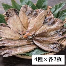 【4種8枚】<国産>骨まで食べられる干物食べ比べセット レン...