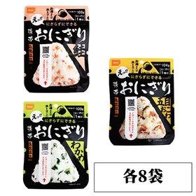 【24袋】<5年保存>携帯おにぎり3種セット