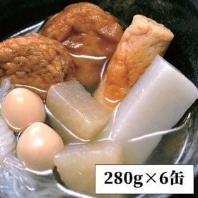 【6缶】<牡蠣の旨みだし>塩竃おでん缶詰