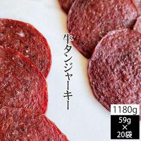 【1180g(59g×20袋)】匠のこだわり 牛タンジャーキ...