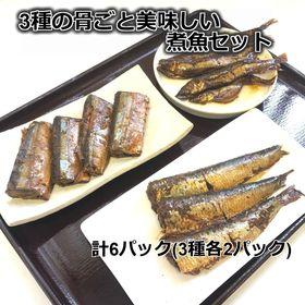 【計6パック】3種の骨ごとおいしい煮魚セット