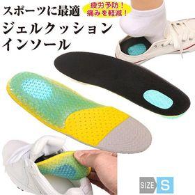 【Sサイズ】スポーツ用タイプF