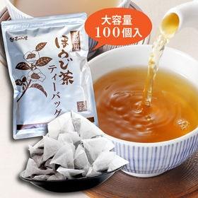 【大容量100包入】お徳用 ほうじ茶 ティーバッグ  お茶 ...