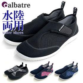 【Black 27cm】albatre アルバートル ala200 water shoes | マリンシューズ レディース 通販 メンズ ジュニア ウォーターシューズ おしゃれ