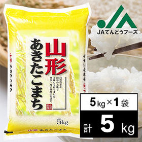 【5kg】令和2年産 新米 山形県産あきたこまち5kg×1袋