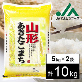 【10kg】令和2年産 新米 山形県産あきたこまち5kg×2...