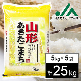 【25kg】令和2年産 新米 山形県産あきたこまち5kg×5...