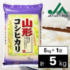 【5kg】令和2年産 新米 山形県産コシヒカリ5kg×1袋