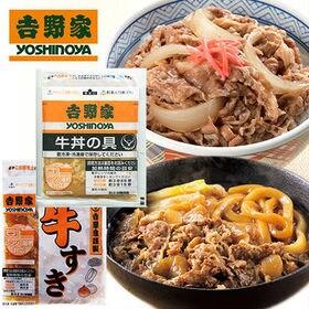 <吉野家>牛丼・牛すき10食セット[牛丼6食 & 牛すき4食...
