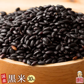 【30kg(500g×60袋)】雑穀米 国産 黒米(雑穀米・チャック付き) | 無添加、無着色、栄養豊富の「国産古代米黒米」で身体に優しいごはん!食物繊維・ビタミン豊富!