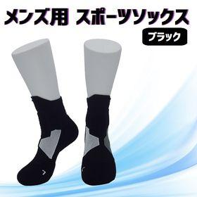【ブラック】スポーツソックス ショートB | メンズ スポーツソックス  ショートタイプ 衝撃吸収 厚手 フリーサイズ  24〜28cm