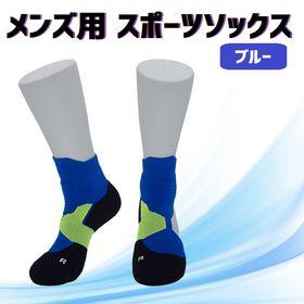 【ブルー】スポーツソックス ショートB | メンズ スポーツソックス  ショートタイプ 衝撃吸収 厚手 フリーサイズ  24〜28cm