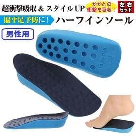 【男性用】シークレットハーフ:ブルー