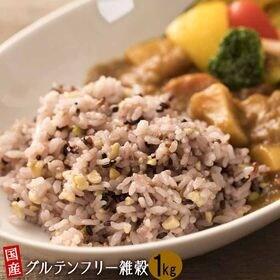 【1kg(500g×2袋)】グルテンフリー雑穀 (雑穀米・チ...