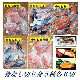 【5種40g×30切セット】焼き・煮る・炒める・フライに便利...